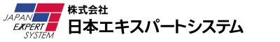 株式会社 日本エキスパートシステム