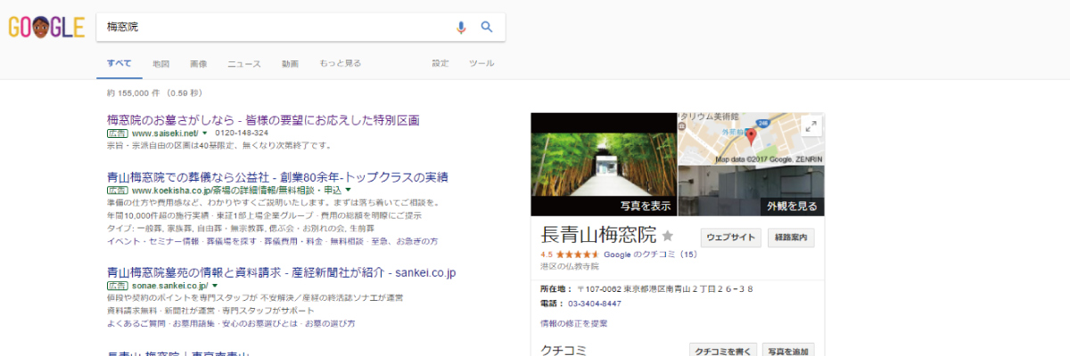 Googleの検索結果にも表示される