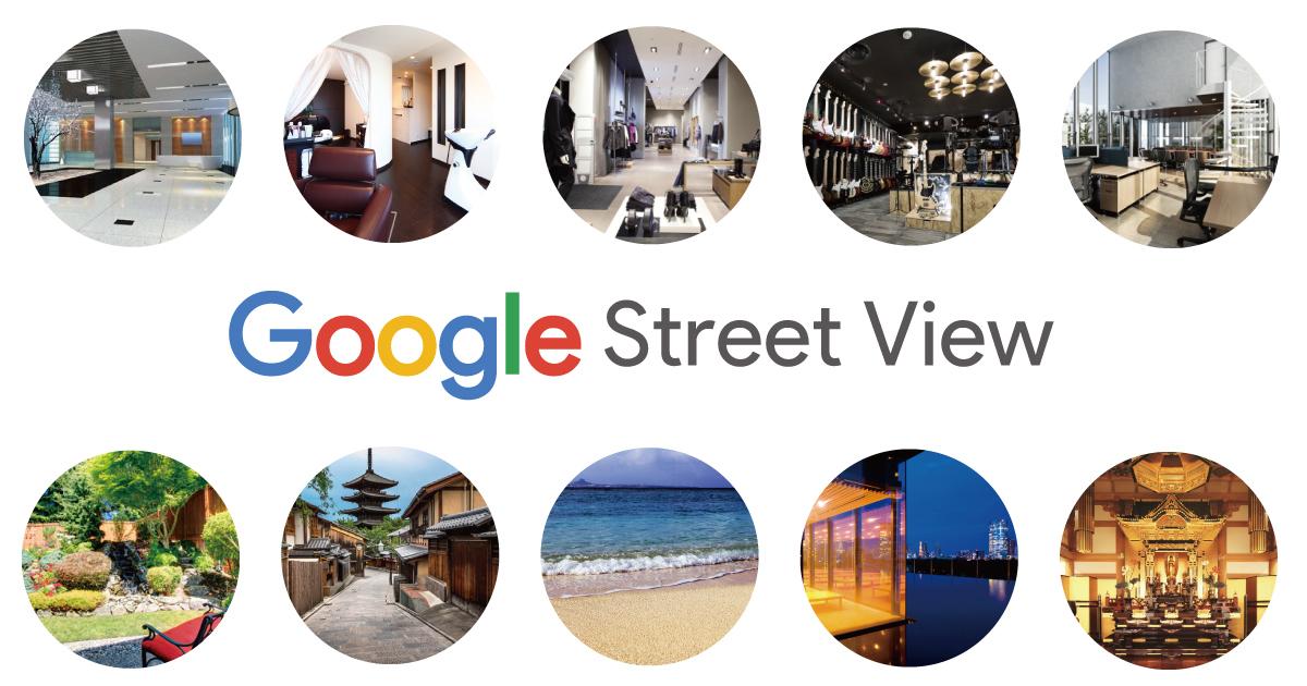 360度見渡せるGoogleストリートビューであなたの会社をPR