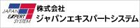 株式会社 ジャパンエキスパートシステム